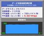 ADSL 8M