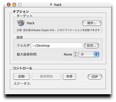 Audio Hijackメイン