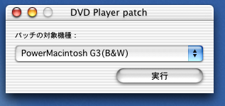 DVD Player patch画面